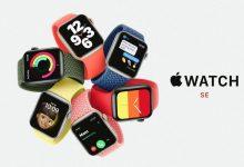 صورة ساعة Apple Watch SE الذكية تكلف 279 دولار