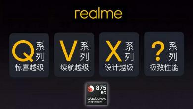 Realme تخطط لإطلاق هاتف يضم معالج Snapdragon 875 بدقة تصنيع 5 نانومتر