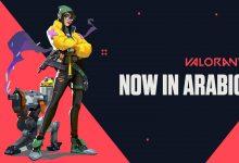 صورة إطلاق الخوادم العربية للعبة Valorant مع دعم كامل للغة العربية