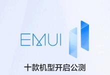 هواوي تدفع الإصدار التجريبي العام من تحديث EMUI 11 لعدد 10 من إصدارات الشركة