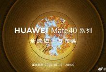 صورة Huawei تختار اليوم 22 أكتوبر لعقد حدث الإعلان الرسمي عن تشكيلة Huawei Mate 40 Series