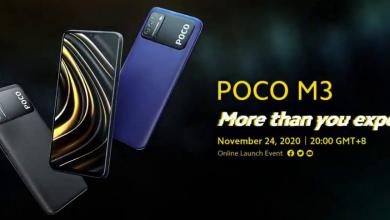 صورة هاتف POCO M3 ينطلق رسمياً في حدث يعقد غداً 24 من نوفمبر