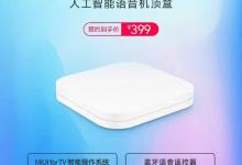 شاومي تعلن عن جهاز MI BOX 4S PRO بميزة دعم فيديو 8K وسعر 60 دولار