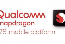 كوالكوم تعلن رسمياً عن رقاقة معالج Snapdragon 678 بدقة تصنيع 11 نانومتر