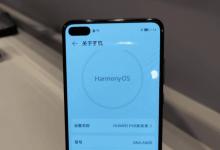 هواوي تؤكد نظام HARMONY OS يأتي بواجهة مستخدم جديدة في الهواتف الذكية
