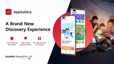 هواوي تقدم تصميم جديد لمتجر Gallery app في الإصدار الأخير