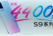 هاتف Vivo S9 سيصل رسميًا في 3 مارس