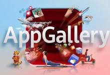هواوي تعلن عن إرتفاع عدد مستخدمي AppGallery إلى 530 مليون مستخدم نشط