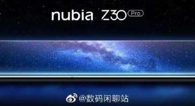 هاتف nubia Z30 Pro سيدعم الشحن السريع بقوة 120 واط