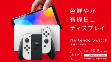 بدء تلقي الطلبات المسبقة لإصدار OLED من جهاز Nintendo Switch في 24 سبتمبر