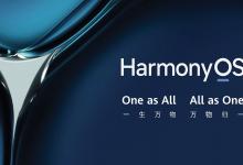 هواوي تستعد لإطلاق إصدار جديد من HarmonyOS في مؤتمر المطوريين