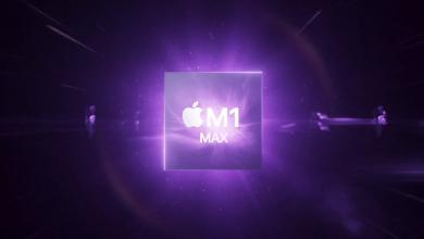 الإعلان الرسمي عن اثنان من شرائح ابل الجديدة M1 MAX وM1 Pro